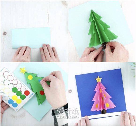 自制立体圣诞树贺卡的方法- www.aizhezhi.com