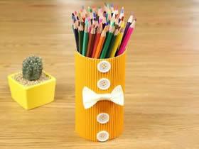 用卷纸筒做可爱笔筒的方法
