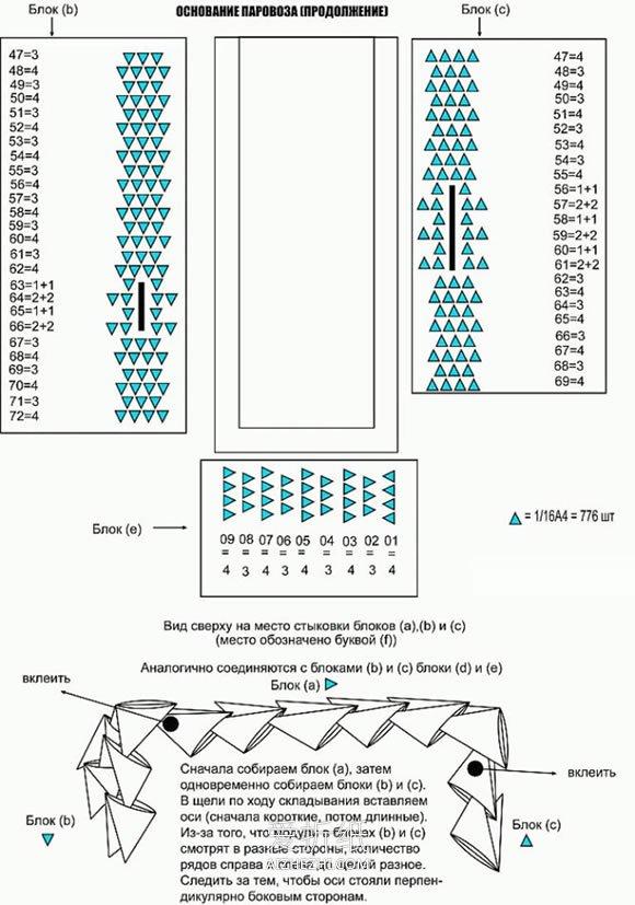 超难的三角插火车模型制作详细步骤图解- www.aizhezhi.com