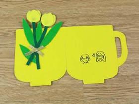 创意水杯形状教师节贺卡的制作方法