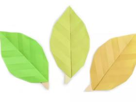 简单叶子折纸方法图解