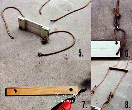 用木板做秋千的方法- www.aizhezhi.com