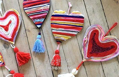 简单情人节爱心挂饰的制作方法- www.aizhezhi.com