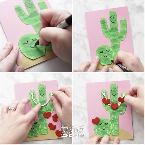 儿童手工制作情人节仙人掌卡片的方法- www.aizhezhi.com