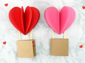 爱心热气球-立体情人节贺卡制作方法