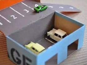 怎么用鞋盒做玩具车停车场的方法