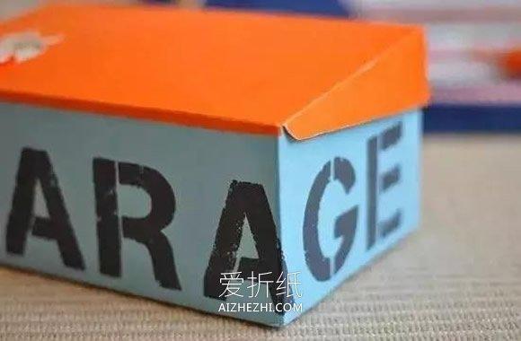 怎么用鞋盒做玩具车停车场的方法- www.aizhezhi.com