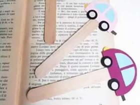 怎么用卡纸做可爱小汽车书签的方法图解