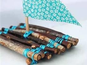 怎么用树枝做儿童竹筏玩具的方法教程