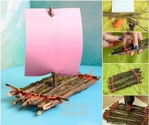 怎么用树枝做儿童竹筏玩具的方法教程- www.aizhezhi.com