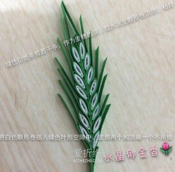 怎么用衍纸做麦穗的方法图解- www.aizhezhi.com
