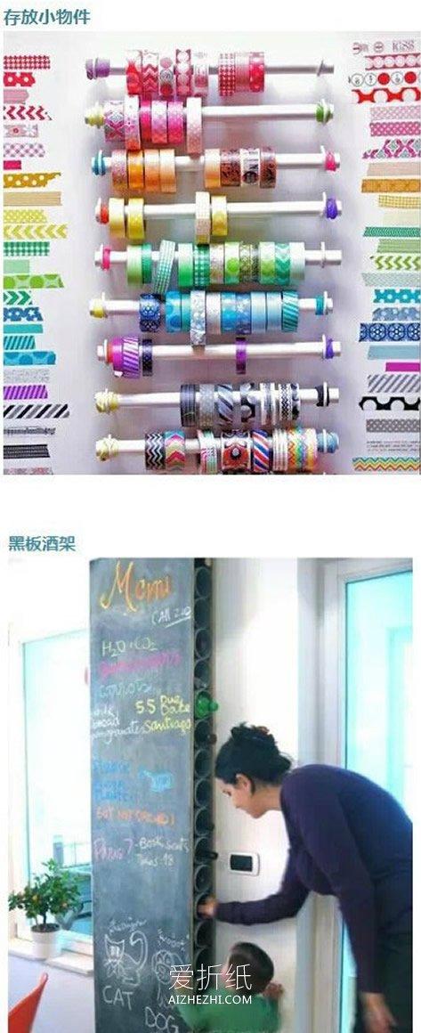 怎么用PVC管做日用品的方法图解教程- www.aizhezhi.com