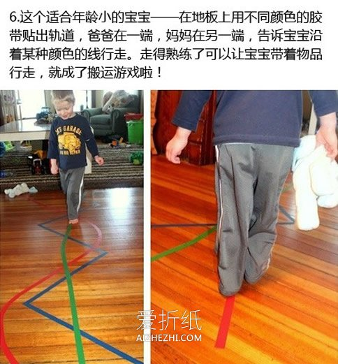 怎么用胶带让孩子玩游戏的方法图解- www.aizhezhi.com