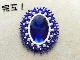 怎么用珠绣做串珠宝石胸针的方法图解