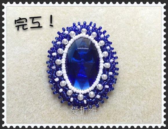 怎么用珠绣做串珠宝石胸针的方法图解- www.aizhezhi.com