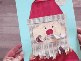 怎么用旧报纸做圣诞老人粘贴画的方法图解