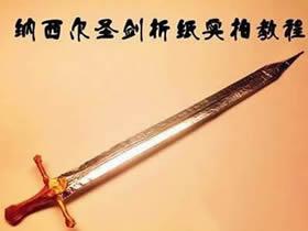 怎么折纸魔戒纳西尔圣剑的折法图解