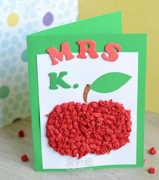 怎么用粘贴做教师节红苹果贺卡的方法图解- www.aizhezhi.com