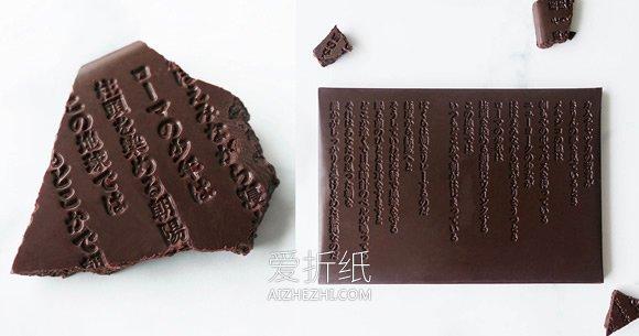 创意带有诗词的巧克力怎么做作品图片- www.aizhezhi.com
