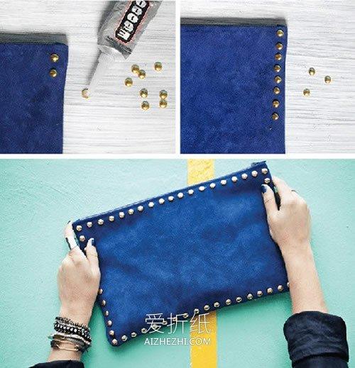 怎么改造铆钉手包的方法- www.aizhezhi.com
