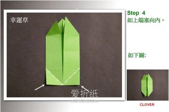 怎么折四叶草的方法用两张纸- www.aizhezhi.com