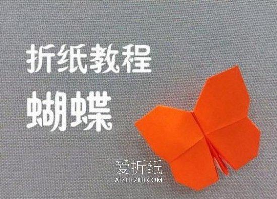蝴蝶怎么做手工折纸- www.aizhezhi.com