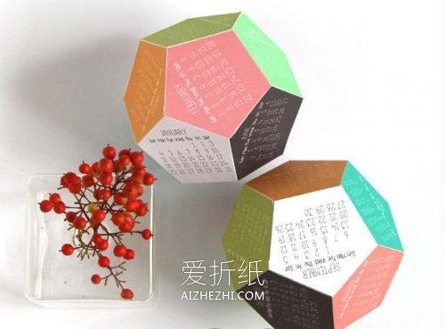 十二面体日历怎么做- www.aizhezhi.com