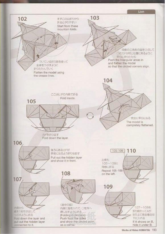 狮子怎么折纸图片立体完整- www.aizhezhi.com