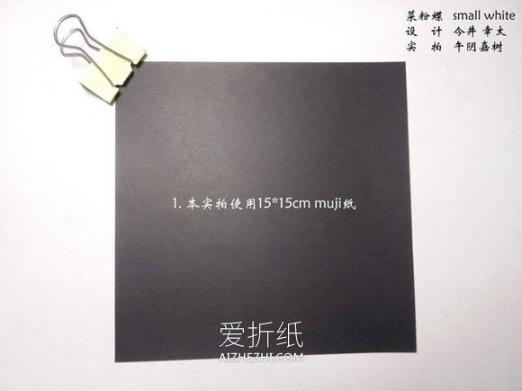 蝴蝶菜粉蝶怎么折- www.aizhezhi.com