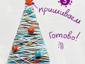 毛线圣诞树怎么做简单