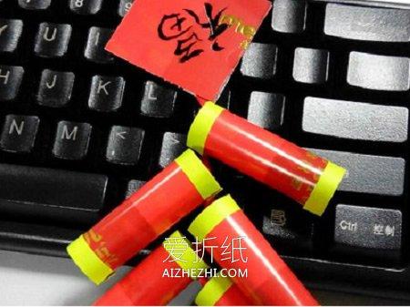 过年爆竹装饰品怎么做- www.aizhezhi.com
