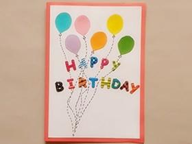 怎么自制生日卡片