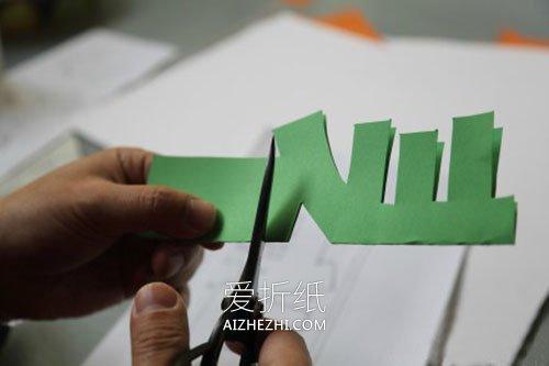 春字怎么剪- www.aizhezhi.com